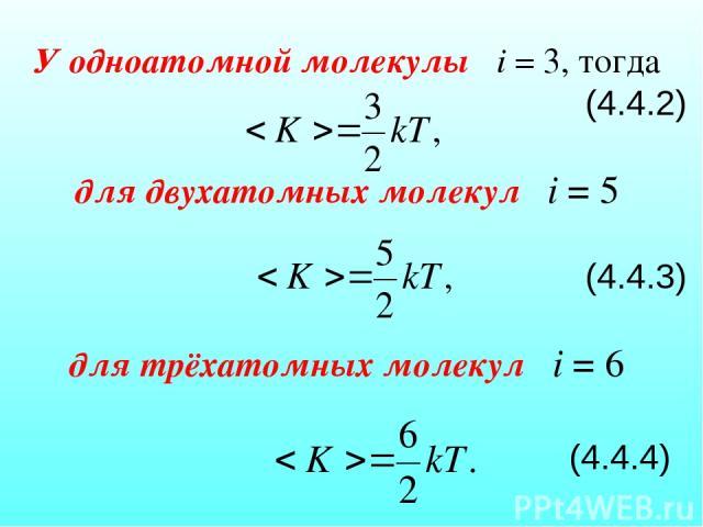 У одноатомной молекулы i = 3, тогда (4.4.2) для двухатомных молекул i = 5 (4.4.3) для трёхатомных молекул i = 6 (4.4.4)