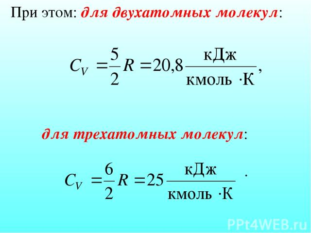 для трехатомных молекул: . При этом: для двухатомных молекул: