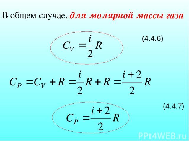 В общем случае, для молярной массы газа (4.4.6) (4.4.7)