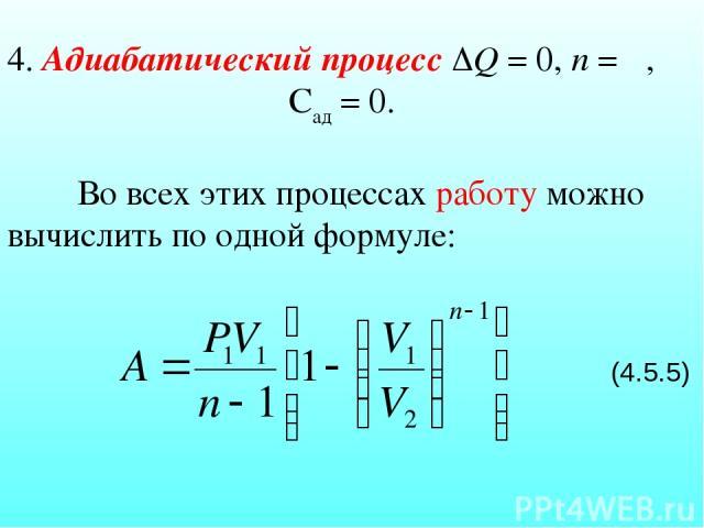 4. Адиабатический процесс Q = 0, n = γ, Сад = 0. Во всех этих процессах работу можно вычислить по одной формуле: (4.5.5)