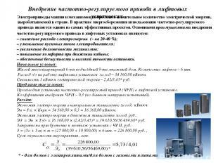 Внедрение частотно-регулируемого привода в лифтовых установках. Электроприводы м