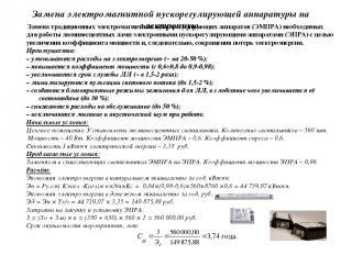 Замена традиционных электромагнитных пускорегулирующих аппаратов (ЭМПРА) необход