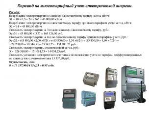 Расчёт: Потребление электроэнергии по единому одноставочному тарифу за год, кВт·