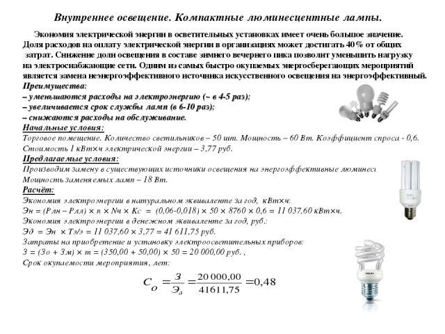 Внутреннее освещение. Компактные люминесцентные лампы. Экономия электрической энергии в осветительных установках имеет очень большое значение. Доля расходов на оплату электрической энергии в организациях может достигать 40% от общих затрат. Снижение…