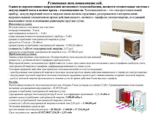 Одним из перспективных направлений автономного теплоснабжения, являются отопительные системы с аккумуляцией тепла в ночное время – теплонакопители. Теплонакопитель – это электроотопительный прибор, аккумулирующий тепло в твердом магнезитовом сердечн…