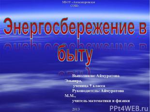 2013 МБОУ «Александровская СОШ» Выполнила: Аймуратова Эльвира, ученица 9 класса
