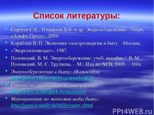 Список литературы: Сергеев С.К., Измайлов В.В. и др. Энергосбережение. -Тверь, «