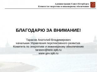 БЛАГОДАРЮ ЗА ВНИМАНИЕ! Тарасов Анатолий Владимирович начальник Управления перспе