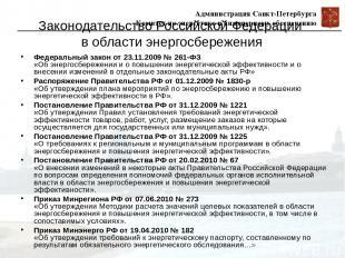 Законодательство Российской Федерации в области энергосбережения Федеральный зак