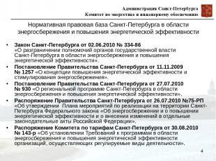 * Нормативная правовая база Санкт-Петербурга в области энергосбережения и повыше
