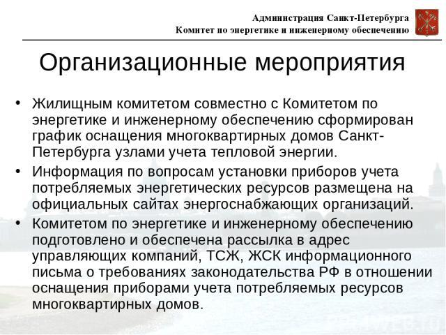 Организационные мероприятия Жилищным комитетом совместно с Комитетом по энергетике и инженерному обеспечению сформирован график оснащения многоквартирных домов Санкт-Петербурга узлами учета тепловой энергии. Информация по вопросам установки приборов…