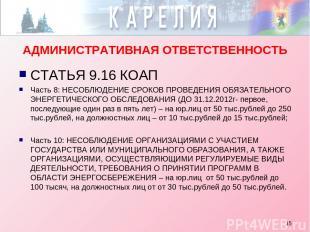 * АДМИНИСТРАТИВНАЯ ОТВЕТСТВЕННОСТЬ СТАТЬЯ 9.16 КОАП Часть 8: НЕСОБЛЮДЕНИЕ СРОКОВ