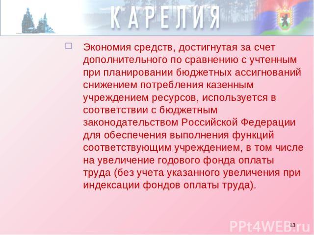 * Экономия средств, достигнутая за счет дополнительного по сравнению с учтенным при планировании бюджетных ассигнований снижением потребления казенным учреждением ресурсов, используется в соответствии с бюджетным законодательством Российской Федерац…