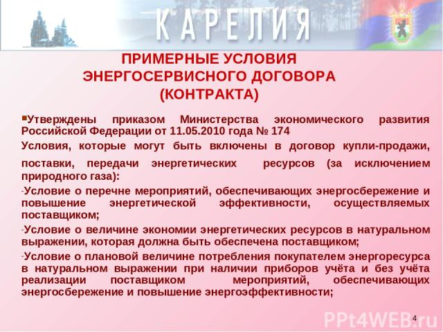 * ПРИМЕРНЫЕ УСЛОВИЯ ЭНЕРГОСЕРВИСНОГО ДОГОВОРА (КОНТРАКТА) Утверждены приказом Министерства экономического развития Российской Федерации от 11.05.2010 года № 174 Условия, которые могут быть включены в договор купли-продажи, поставки, передачи энергет…