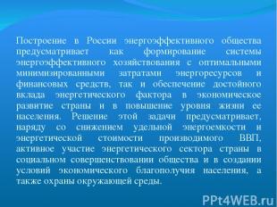 Построение в России энергоэффективного общества предусматривает как формирование