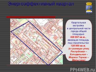 * Квартальная застройка в центральной части города общей площадью 428837 кв.м.,