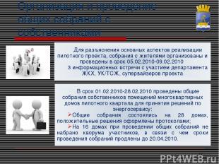 * В срок 01.02.2010-28.02.2010 проведены общие собрания собственников помещений