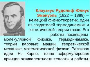 Клаузиус Рудольф Юлиус Эмануэль (1822 – 1888) – немецкий физик-теоретик, один из