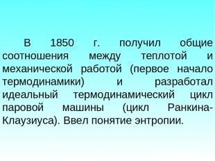 В 1850 г. получил общие соотношения между теплотой и механической работой (перво
