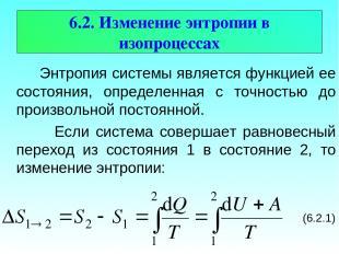 6.2. Изменение энтропии в изопроцессах Энтропия системы является функцией ее сос