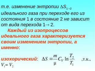 т.е. изменение энтропии S1 2 идеального газа при переходе его из состояния 1 в с