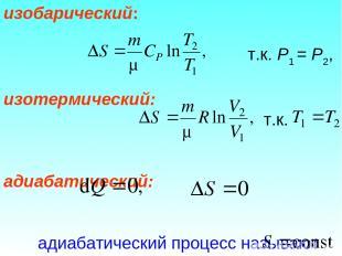 изобарический: т.к. Р1 = Р2, изотермический: т.к. адиабатический: адиабатический