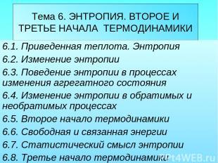 Тема 6. ЭНТРОПИЯ. ВТОРОЕ И ТРЕТЬЕ НАЧАЛА ТЕРМОДИНАМИКИ 6.1. Приведенная теплота.