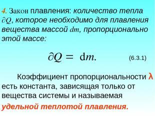 4. Закон плавления: количество тепла Q, которое необходимо для плавления веществ