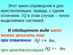 Этот закон справедлив и для кристаллизации, правда, с одним отличием: Q в этом с