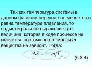 Так как температура системы в данном фазовом переходе не меняется и равна темпер