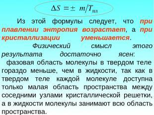 Из этой формулы следует, что при плавлении энтропия возрастает, а при кристаллиз