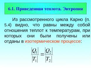 6.1. Приведенная теплота. Энтропия Из рассмотренного цикла Карно (п. 5.4) видно,