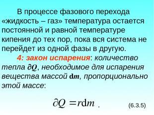 В процессе фазового перехода «жидкость – газ» температура остается постоянной и