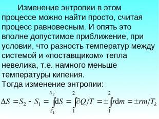 Изменение энтропии в этом процессе можно найти просто, считая процесс равновесны