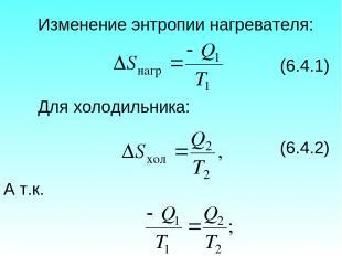 Изменение энтропии нагревателя: (6.4.1) Для холодильника: (6.4.2) А т.к.