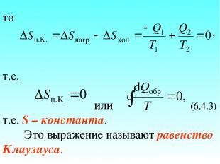 то , т.е. или (6.4.3) т.е. S – константа. Это выражение называют равенство Клауз
