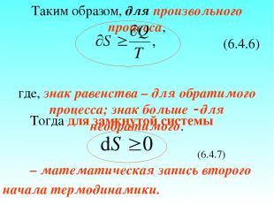 Тогда для замкнутой системы (6.4.7) – математическая запись второго начала термо