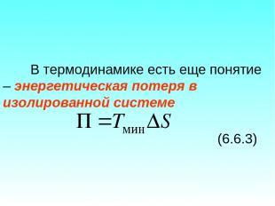 В термодинамике есть еще понятие – энергетическая потеря в изолированной системе