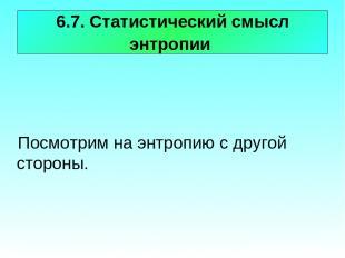 6.7. Статистический смысл энтропии Посмотрим на энтропию с другой стороны.
