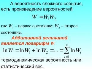 А вероятность сложного события, есть произведение вероятностей где W1 – первое с