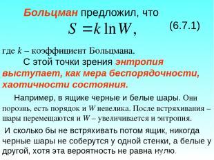 Больцман предложил, что (6.7.1) где k – коэффициент Больцмана. С этой точки зрен