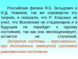 Российские физики Я.Б. Зельдович и И.Д. Новиков, так же опровергли эту теорию, и