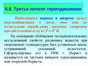 6.8. Третье начало термодинамики Недостатки первого и второго начал термодинамик