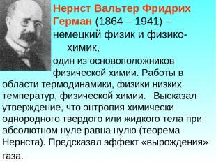 Нернст Вальтер Фридрих Герман (1864 – 1941) – немецкий физик и физико- химик, од