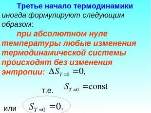 Третье начало термодинамики иногда формулируют следующим образом: при абсолютном