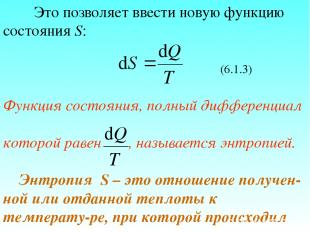 Это позволяет ввести новую функцию состояния S: (6.1.3) Функция состояния, полны