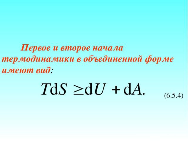 Первое и второе начала термодинамики в объединенной форме имеют вид: (6.5.4)