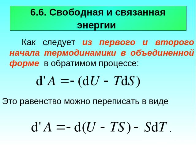 6.6. Свободная и связанная энергии Как следует из первого и второго начала термодинамики в объединенной форме в обратимом процессе: Это равенство можно переписать в виде .