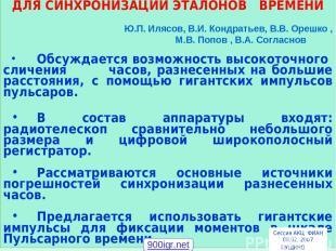 ГИГАНТСКИЕ ИМПУЛЬСЫ ПУЛЬСАРОВ ДЛЯ СИНХРОНИЗАЦИИ ЭТАЛОНОВ ВРЕМЕНИ Ю.П. Илясов, В.