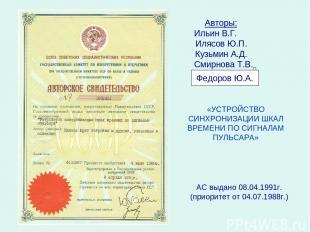 Авторы: Ильин В.Г. Илясов Ю.П. Кузьмин А.Д. Смирнова Т.В. . АС выдано 08.04.1991